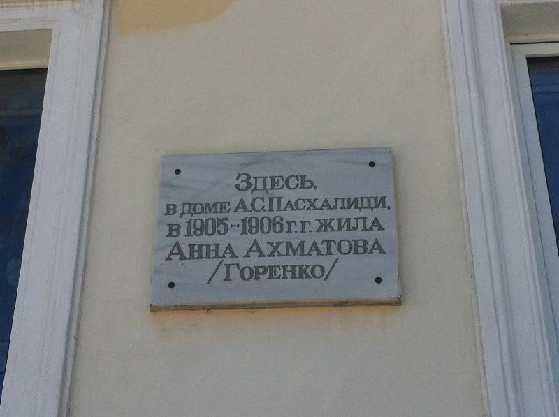 Anna Akhmatova Akhmatova, Anna (Vol. 126) - Essay